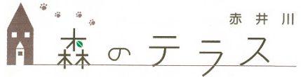 北海道赤井川温泉